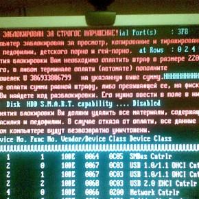 Вирус в загрузочном секторе Windows