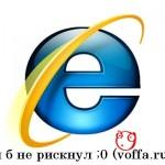 Если пропало окно загрузки в Internet Explorer?