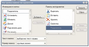 добавить кнопки в меню Windows