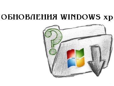 автоматическое обновление windows xp нужно?