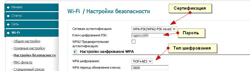 На windows как от 7 tkip взломать wpa-psk пароль wifi.