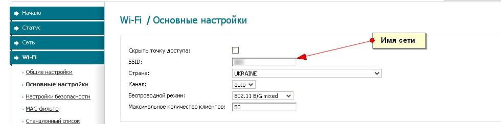 Настройка WiFi-роутера (точки доступа) D-link DIR 3