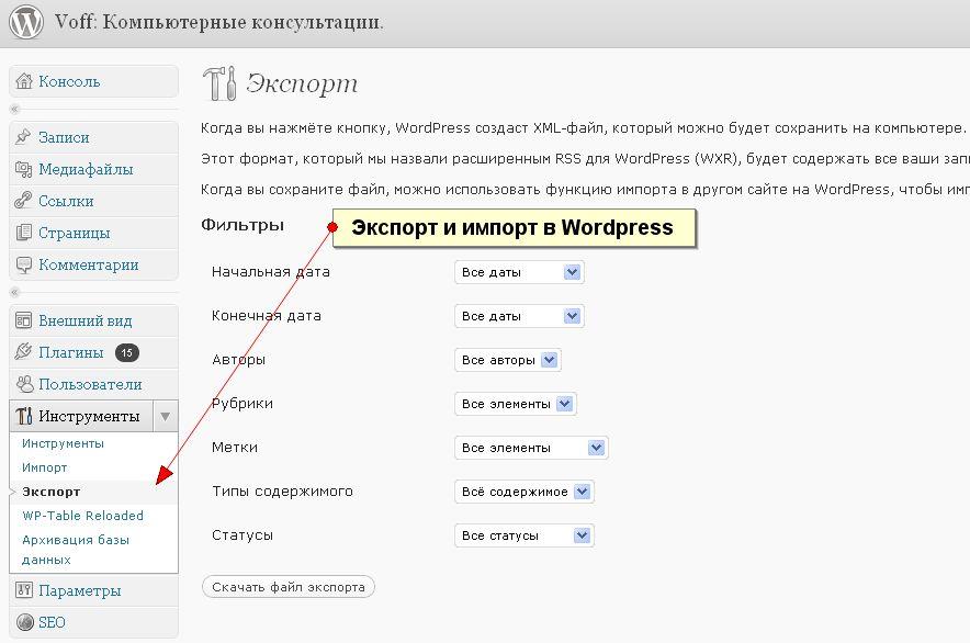 Как сделать редирект страницы wordpress