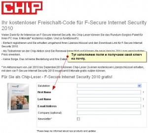 f-secure промо ключи бесплатные