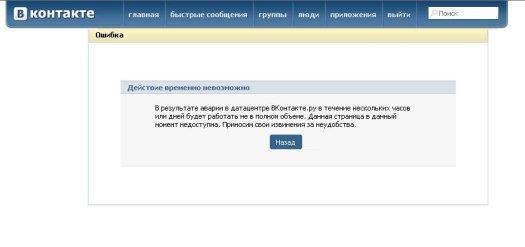 vkontakte обманная страница