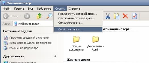 свойства папки в XP