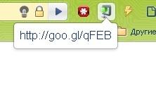 goo.gl URL Shortener сокращаем ссылки быстро и в любом месте