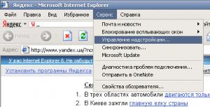 iexplorer_addons, отключение информера в эксплорере
