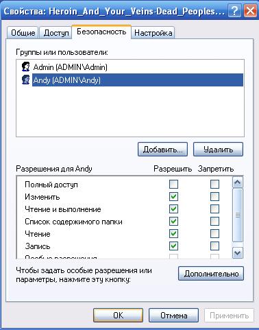 Выставить разрешения пользователю
