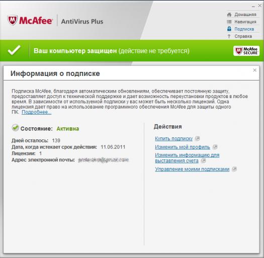 McAfee Подписка вместо лицензии