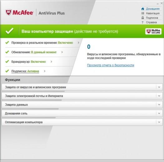 mcafee promo key 525x517 Обзор нового McAfee и промо ключ к нему на 6 месяцев