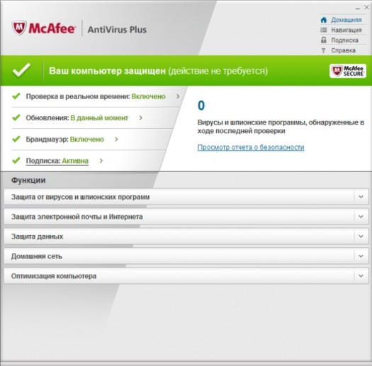 McAfee: Промо ключ на полгода