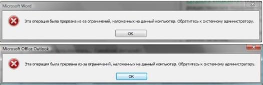 ошибка при открытии ссылок в офисе