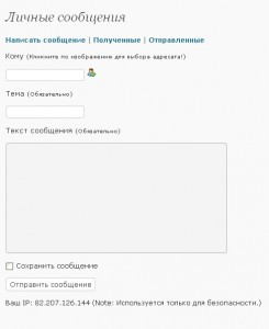 плагин private messages, форма отправки