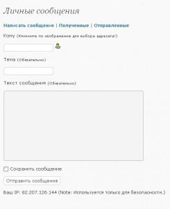 плагин private messages, форма отправки