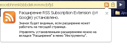 rss subscribition расширение chrome