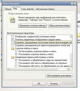 отобразить системные файлы