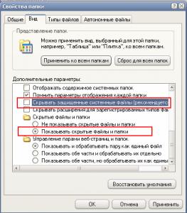 systemfiles, скрытые файлы и папки
