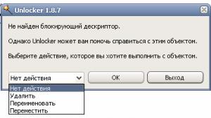 unlocker, разблокируем файлы