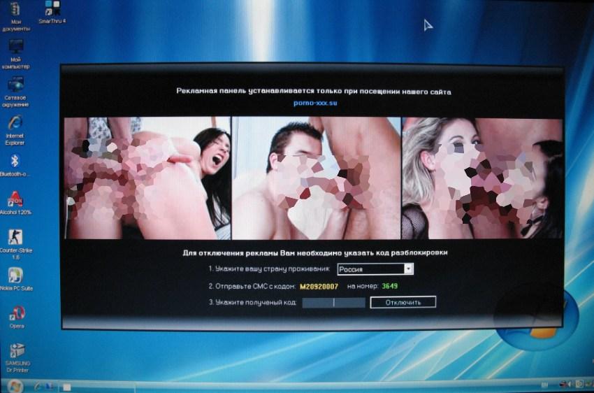 porno-banner-pri-starte-sistemi