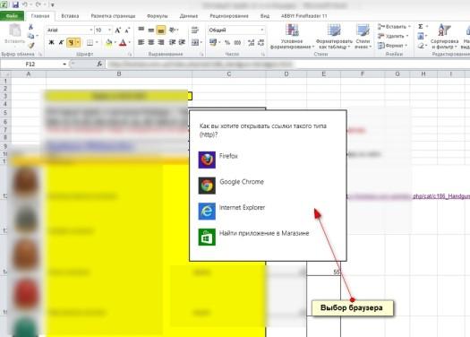 выбор браузера после ошибки открытия ссылок в офисе