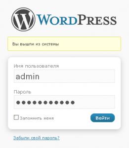 смена логотипа wordpress, поменять логотип при входе на сайт